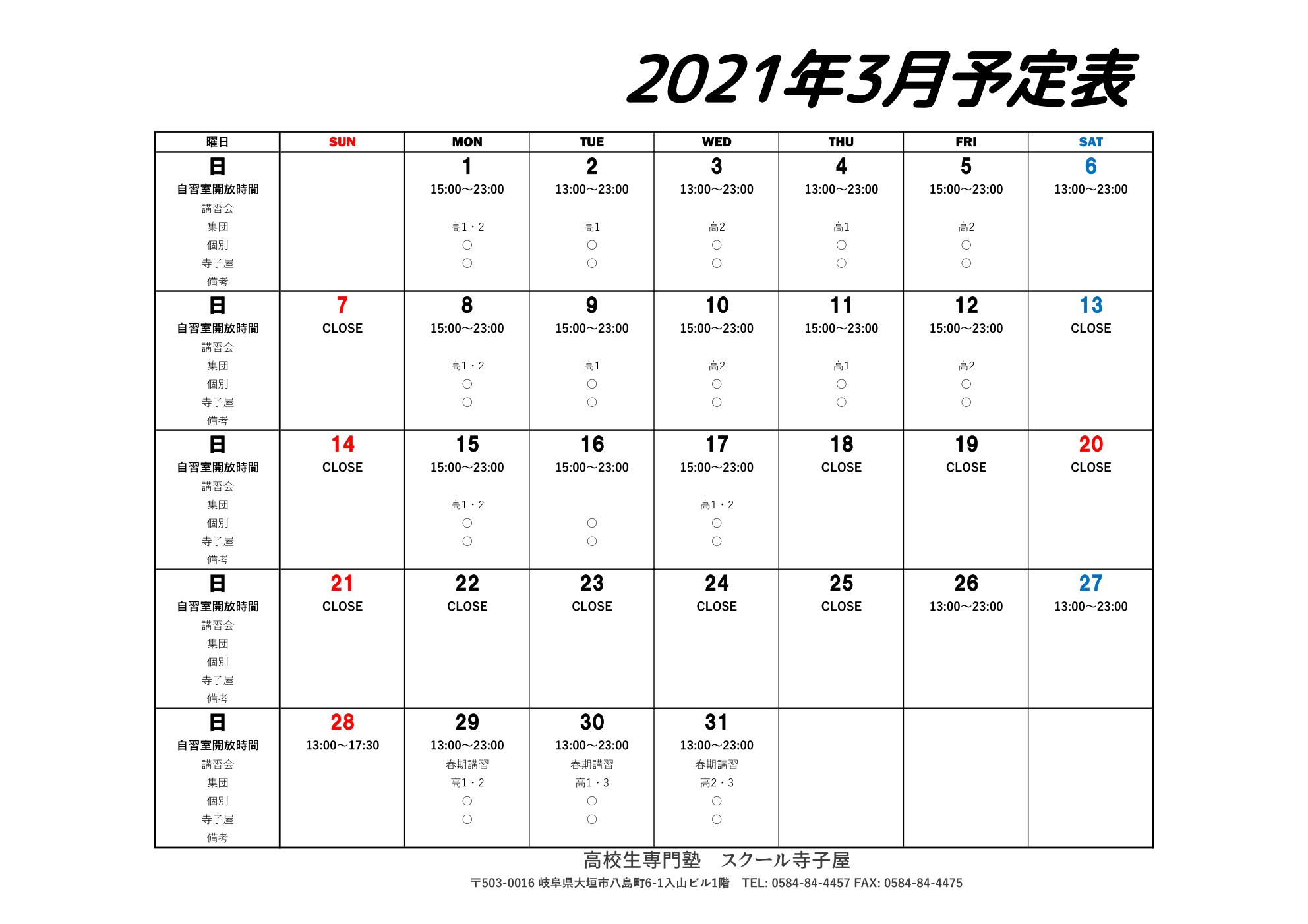 3月予定表