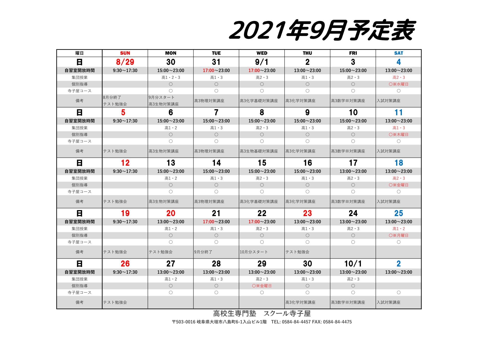 9月予定表(訂正版)