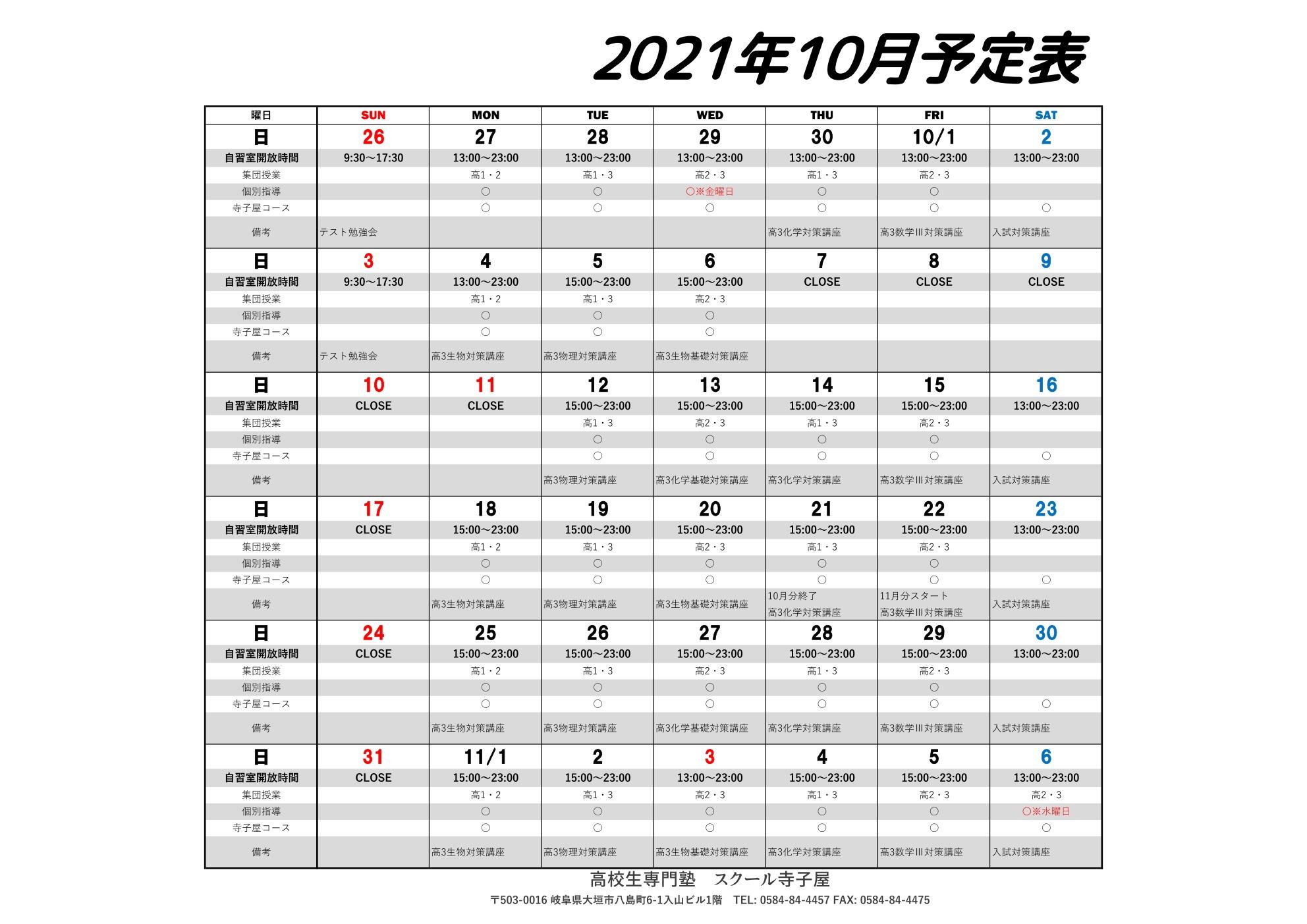 10月予定表(訂正版)